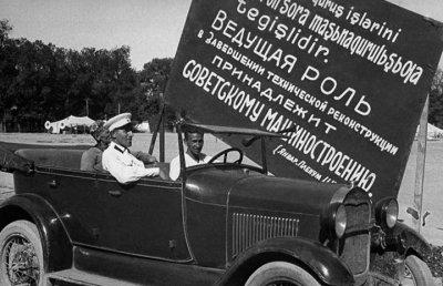 Автопробег Москва-Кара-Кум-Москва летом 1933 года